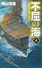 表紙: 不屈の海4 ソロモン沖の激突 (C★NOVELS)   横山信義