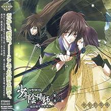 Shonen Onmyoji V.3: Kagami No Ori O Tsukiya (Original Soundtrack)