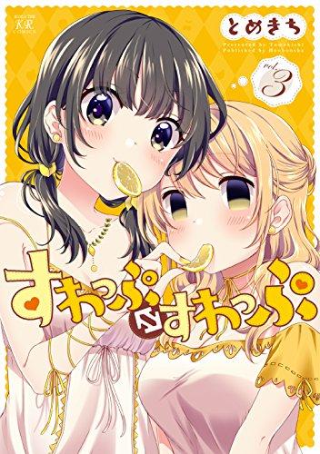 すわっぷ⇔すわっぷ (3) (まんがタイムKRコミックス)