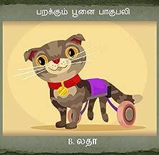 பறக்கும் பூனை பாகுபலி (Tamil Edition)