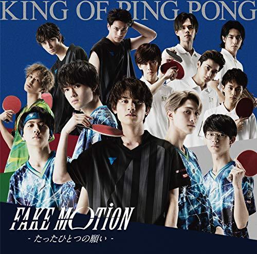 【Amazon.co.jp限定】FAKE MOTION -たったひとつの願い- (初回限定盤A)(CD+DVD)(特典:メガジャケ(初回限定盤A絵柄)付)