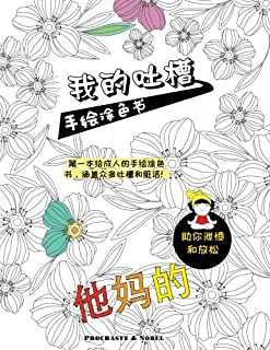 My Chinese curse word coloring book: The first swear word coloring book featuring expletives, insults and putdowns in Chinese (Chinese Edition)