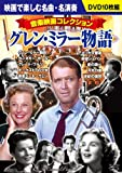 DVD  Music Movie Collection Glenn Miller Story (10 pairs) DVD ) [JAPANESE EDITION]