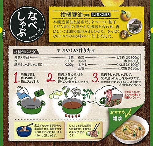 エバラ食品なべしゃぶ柑橘醤油つゆ(100g×2袋)×4袋