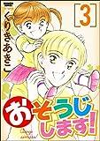 おそうじします! (3) (ぶんか社コミックス)