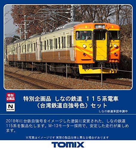 しなの鉄道 115系 台湾鉄道自強号色 3両セット 品番:97925