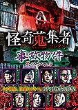 怪奇蒐集者 SELECTION 事故物件スペシャル[DVD]