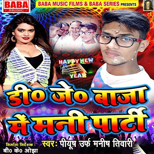 D J Baja Mein Mani Party