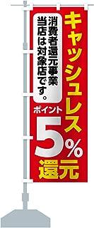 キャッシュレス消費者還元事業対象店 のぼり旗(レギュラー60x180cm 左チチ 標準)