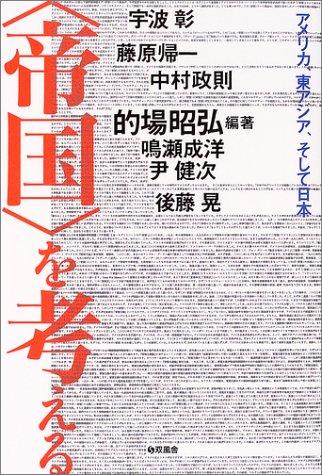 〈帝国〉を考える―アメリカ、東アジア、そして日本