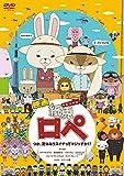 映画「紙兎ロぺ」つか、夏休みラスイチってマジっすか!?通常版[DVD]