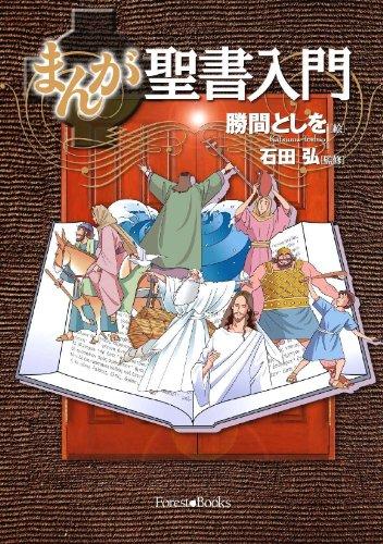 Manga Introduction to the Bible