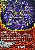 神バディファイト S-BT06 果てぬ怨恨 ガチレア 天翔ける超神竜 ブースタークロス ドラゴンW 次元竜 ゲット 魔法
