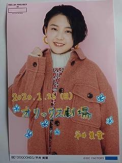 BEYOOOOONDS 平井美葉 ハロプロ2020冬 126大阪 日替りソロA5ワイド生写真...