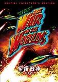 宇宙戦争(1953)スペシャル・コレクターズ・エディション[DVD]