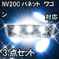 LEDルームランプ ニッサン NV200バネット 対応 3点セット