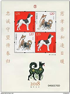 2018 China Year of The Dog Stamp SHEETLET of 4V