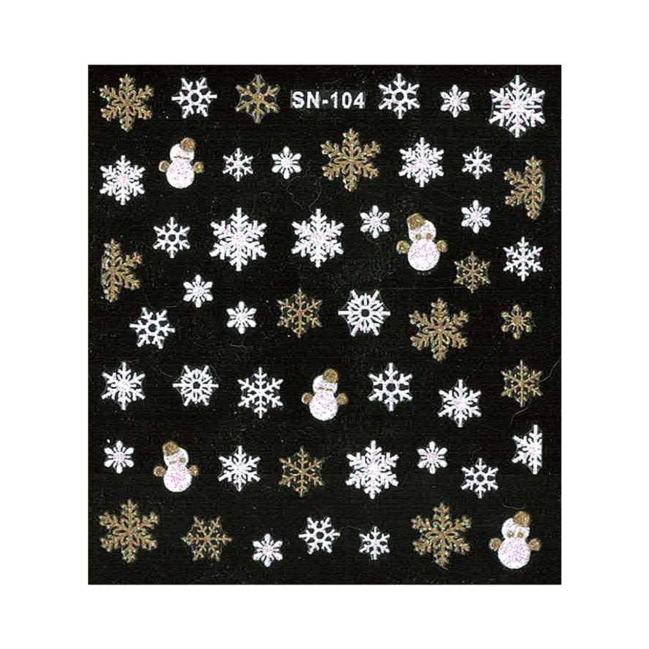 真夜中苦しむエンティティネイルシール 雪の結晶 [ ネイル シール 冬 ウィンター クリスマス 雪 雪だるま リボン ネイルアート ] (ゴールドMIX)