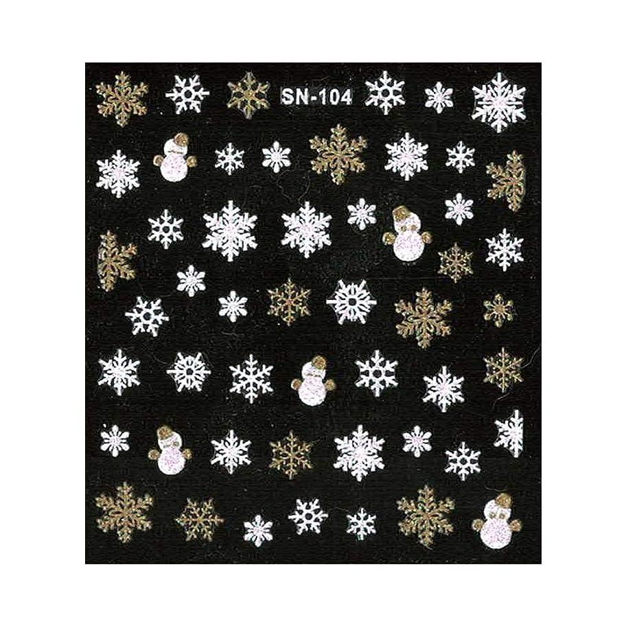出席する必要名義でネイルシール 雪の結晶 [ ネイル シール 冬 ウィンター クリスマス 雪 雪だるま リボン ネイルアート ] (ゴールドMIX)