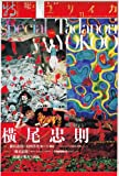 ユリイカ2012年11月号 特集=横尾忠則