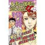 人生の選択を迫られた女たち【合冊版】Vol.1-1 (スキャンダラス・レディース・シリーズ)