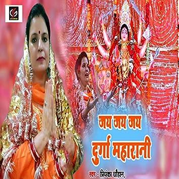 Jai Jai Jai Durga Maharani