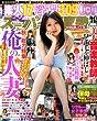 スーパー写真塾 2012年 11月号 [雑誌]