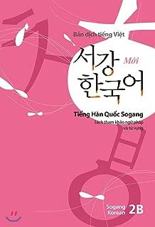 Sogang Korean 2B Vietnamese Edition Supplementary Appendix (Korean Edition)