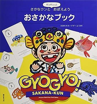 さかなクンとギョギョっとおぼえよう おさかなブック (BCキッズ スペシャルセレクション)
