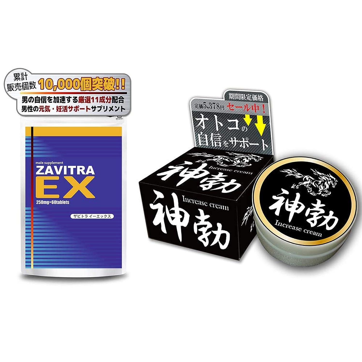 切断するピーブ簡単に男性の活力応援セット 男性サプリメント ZABITRA EX & エナジークリーム パワー