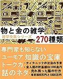 物とお金の雑学【270種類】専門家も知らない知識の宝庫 雑学全集シリーズ
