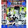 野球映画 コレクション 私を野球につれてって DVD10枚組 ACC-178