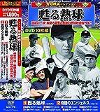 野球映画 コレクション 私を野球につれてって DVD10枚組 ACC-178 image