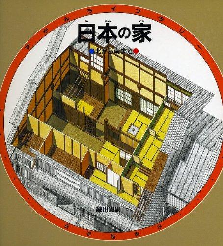 日本の家―北から南まで (みるずかん・かんじるずかん―銀の本)