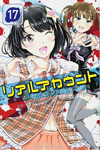 リアルアカウント(17) (講談社コミックス)