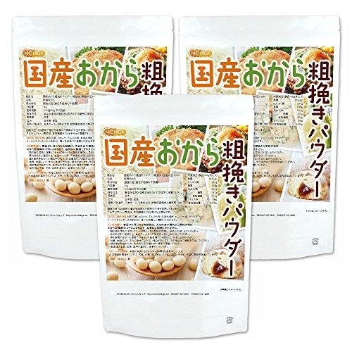 (NEW) 国産おから 粗挽き パウダー(粗粉末)1kg×3袋 国産大豆100% 遺伝子組み換え大豆不使用  [02] NICHIGA(ニチガ)