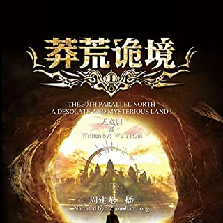 莽荒诡境 1 - 莽荒詭境 1 [A Desolate and Mysterious Land 1]                   By:                                                                                                                                 无意归 - 無意歸 - Wuyigui                               Narrated by:                                                                                                                                 周建龙 - 周建龍 - Zhou Jianlong                      Length: 19 hrs and 32 mins     1 rating     Overall 3.0