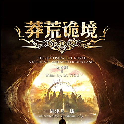 莽荒诡境 1 - 莽荒詭境 1 [A Desolate and Mysterious Land 1] audiobook cover art