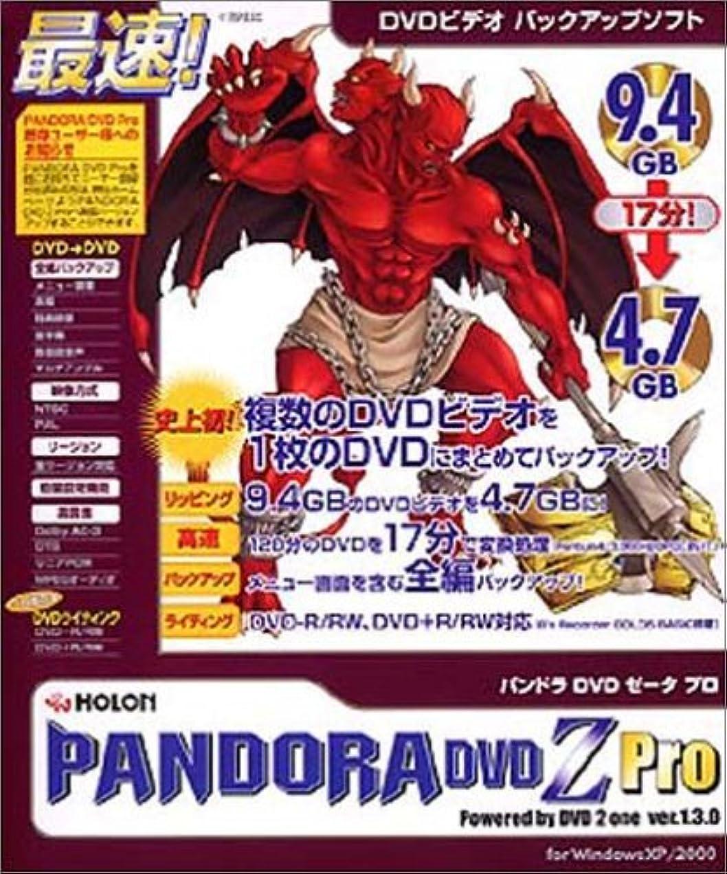 ガロン大きなスケールで見るとアンタゴニストPandora DVD Z Pro