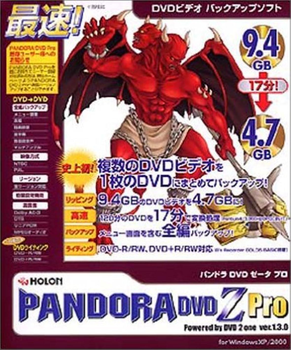カップ木フルーツPandora DVD Z Pro