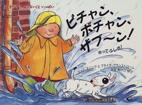 ピチャン、ボチャン、ザブーン!―水ってふしぎ! (評論社の児童図書館・絵本の部屋―ふしぎだな?知らないこといっぱい)