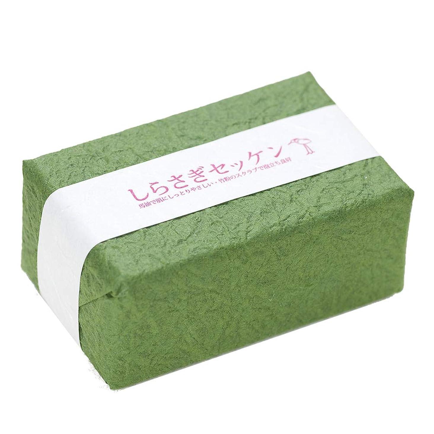 タッチカスタム抑止するしらさぎセッケン (馬油 ココナツオイル 竹粉 天然成分 保湿石鹸)