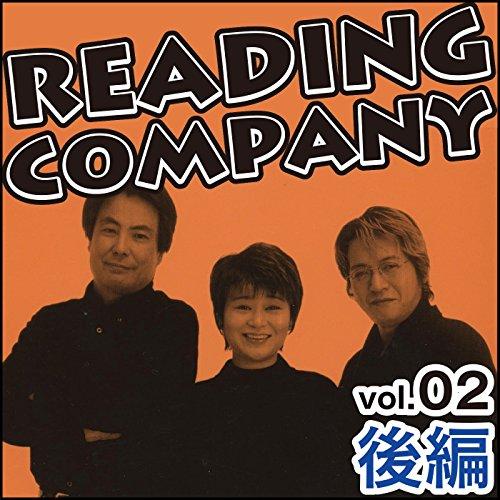 リーディングカンパニー Vol.2 後編 | 大沢オフィス