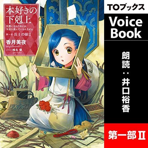 『本好きの下剋上~司書になるためには手段を選んでいられません~第一部「兵士の娘2」』のカバーアート