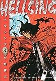 HELLSING 4 (ヤングキングコミックス)