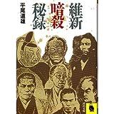 維新暗殺秘録 (河出文庫)