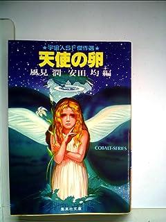 天使の卵 (1981年) (集英社文庫―コバルトシリーズ)