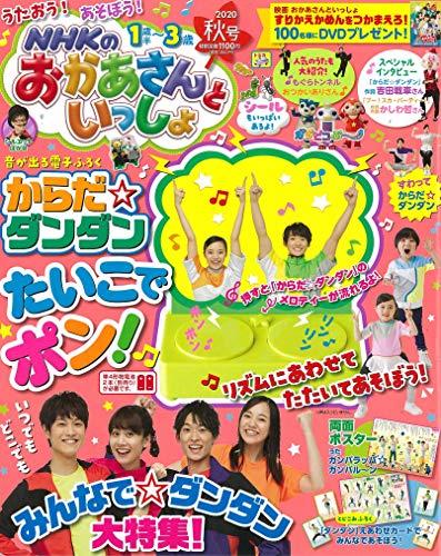 NHKのおかあさんといっしょ 2020年 10 月号 [雑誌]