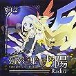 ラジオCD 幻影ヲ駆ケルRadio Vol.2
