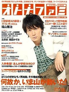 オトナファミ 2008年 9/26号 [雑誌]